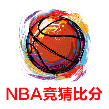 NBA篮球竞猜比分软件1.0手机版