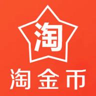 淘金币商城app(购物挖矿平台)1.0安卓版