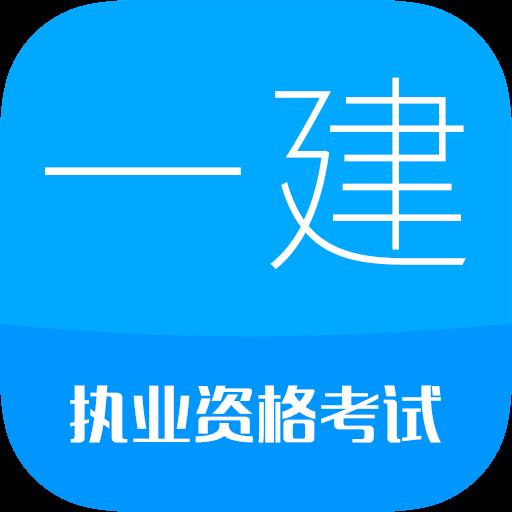 2019年一级建造师华云题库APP7.3最新版