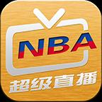 NBA直播盒子破解版app5.5.1最新版