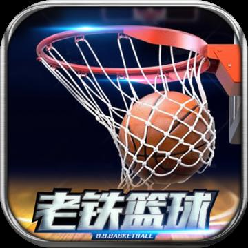 老铁篮球最新版v5.0.1w88优德版