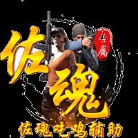 佐魂除草辅助(佐魂吃鸡辅助)1.1安卓版