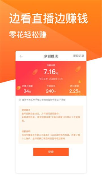 斗鱼Android极速版(看直播赚钱)
