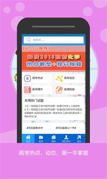 ks5u高考资源网题库app