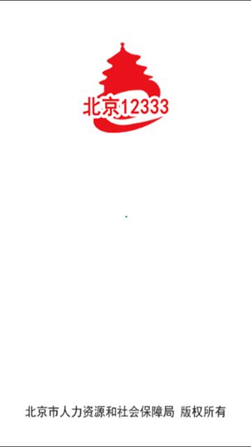 北京12333app