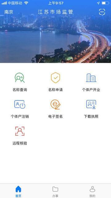 江苏市场监管app官方版