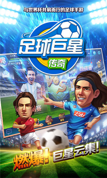 足球巨星传奇九游版