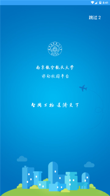 i南航app(南航移动校园平台)