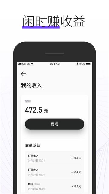 GoFun车服app