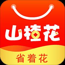 山楂花购物领券appv1.1.8安卓版