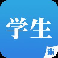 新中考综评(米学)学生端v4.0.1安卓版