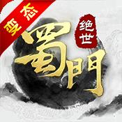 蜀门超爆版官方版v1.36安卓版