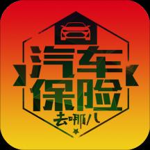 车险指南appv1.0.1安卓版