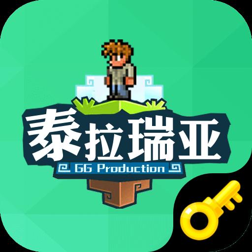泰拉瑞亚盒子2019破解版app2.1.5646最新版