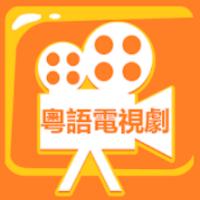 2019粤语电视剧大全app2.0.0谷歌清爽版