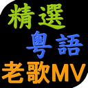 经典粤语老歌播放器软件1.0手机版