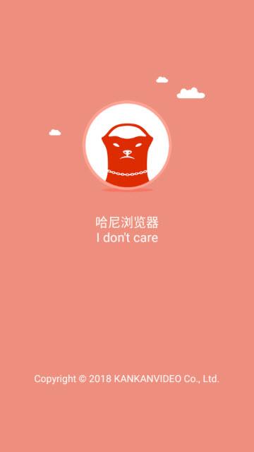 哈尼手机浏览器app