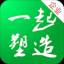 一起塑造企业版手机app1.3.2安卓版
