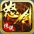 怒剑传说破解版v1.0.4安卓版