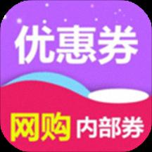 网购内部优惠券(购物领券)v2.1.3安卓版