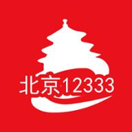 北京12333appv1.2官方版