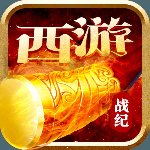 西游战记满V版v1.0 安卓版