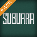 苏博拉十八汉化版v2.0安卓版