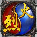 烈火战神手游v1.0.0安卓版