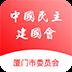厦门民建app官方版1.0.0安卓版