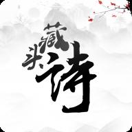 藏头诗appv1.0.0