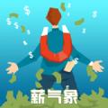 薪气象appv1.0安卓版