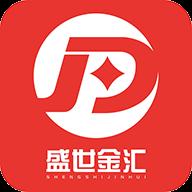 盛世金汇appv1.0安卓版