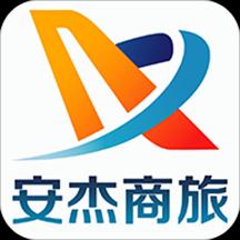 安杰商旅手机app6.0.004安卓版