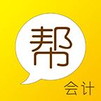 会计帮app免费v6.1.9官方版