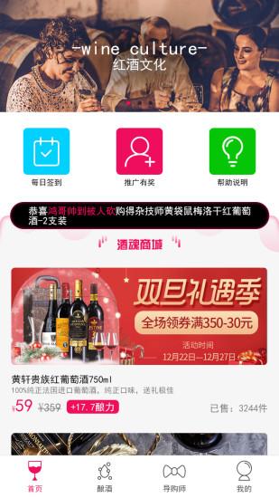 酒魂手机app
