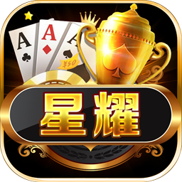 星耀国际棋牌游戏平台v1.1安卓版