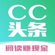 CC头条app(阅读新闻赚钱)1.0官网安卓版