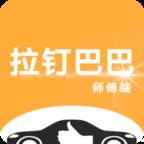 拉钉师傅手机app1.0.10安卓版