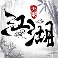 江湖奇侠录无限版v1.03安卓版