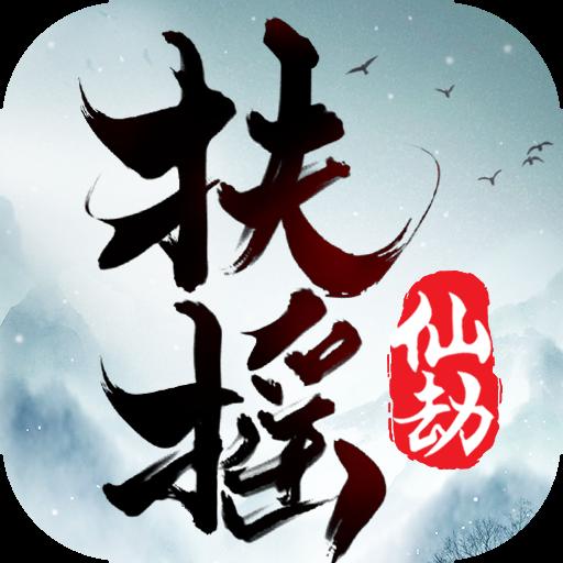 扶摇仙劫v3.4.0安卓版