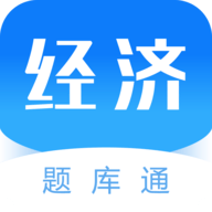 经济师题库通appv1.0安卓版