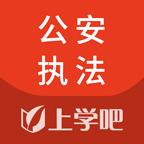 2019公安执法资格题库app1.0.1手机版