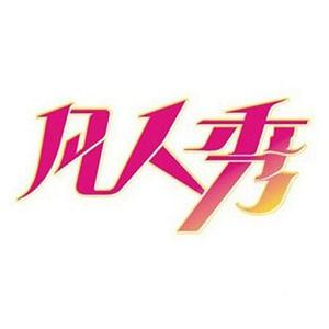 凡人秀直播ios苹果版2.3.0官方版
