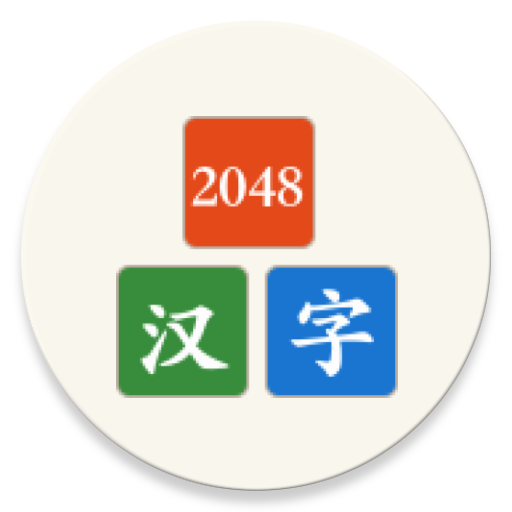 汉字2048破解版1.0.0安卓版