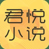 君悦免费小说appv3.0.0安卓版