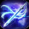 神剑仙之旅飞升版v3.4.0 安卓版