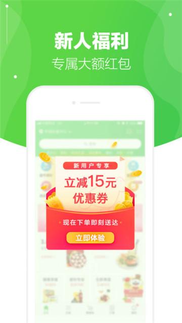 2019京东到家(上门取件)app