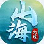 山海幻境内购版v1.0.0安卓版