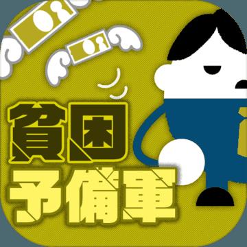 贫困预备军游戏v1.0.0免费版