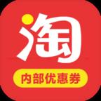 抢淘宝优惠券神器(淘宝抢券神器app)5.0.4手机版